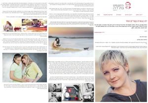 גולדה בית לנשים בעסקים כותב על צילומים של נטשה קופרמן
