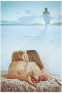 שתי נשים מתנשקות על רקע סרט